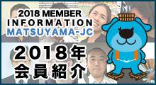 2018年入会員紹介 松山青年会議所