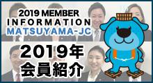 2019年新入会員紹介 松山青年会議所