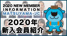 2020年新入会員紹介 松山青年会議所