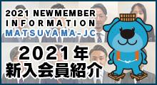 2021年新入会員紹介 松山青年会議所